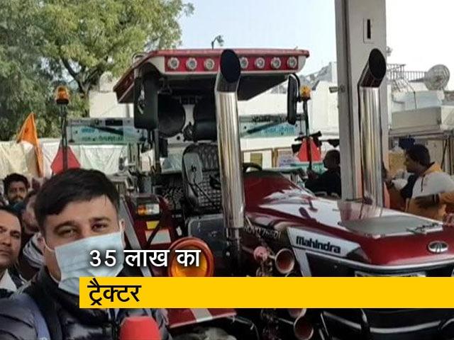 Video : किसानों की रैली में शामिल होगा अनोखा ट्रैक्टर