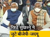Videos : बीजेपी के बिहार प्रभारी पहुंचे जेडीयू कार्यालय, मतभेदों को दूर करने की कोशिश