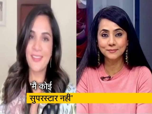 Videos : मैं 300 करोड़ कमा कर देने वाली सुपरस्टार नहीं : ऋचा चड्ढा