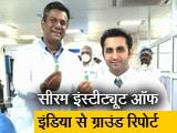 Video : NDTV Exclusive: कोविशील्ड वैक्सीन बनाने वाली सीरम इन्स्टीट्यूट की देखें इनसाइड स्टोरी