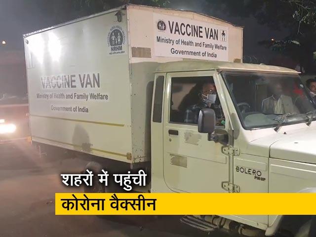 Videos : देश के 13 शहरों के लिए कोरोना वैक्सीन हुई रवाना, 16 जनवरी से टीकाकरण