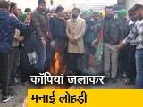 Video : दिल्ली सीमाओं पर किसानों ने कानून की प्रतियां जलाकर मनाई लोहड़ी