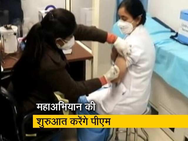 Videos : 16 जनवरी से वैक्सीनेशन, PM मोदी करेंगे शुरुआत
