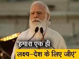 Videos : नेता जी की 125वीं जयंती पर कृतज्ञ राष्ट्र की ओर से उन्हें नमन करता हूं : PM मोदी