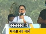Video : कोलकाता: नेताजी की जयंती पर ममता बनर्जी ने निकाला मार्च