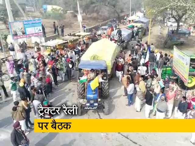 Videos : किसानों की ट्रैक्टर रैली पर दिल्ली पुलिस का फैसला आज : सूत्र