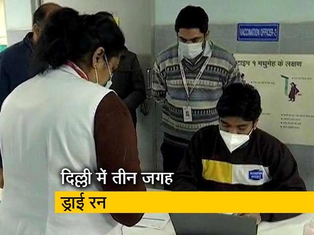 Videos : जीटीबी अस्पताल पहुंचे केंद्रीय स्वास्थ्य मंत्री, वैक्सीन की तैयारियों का लिया जायजा