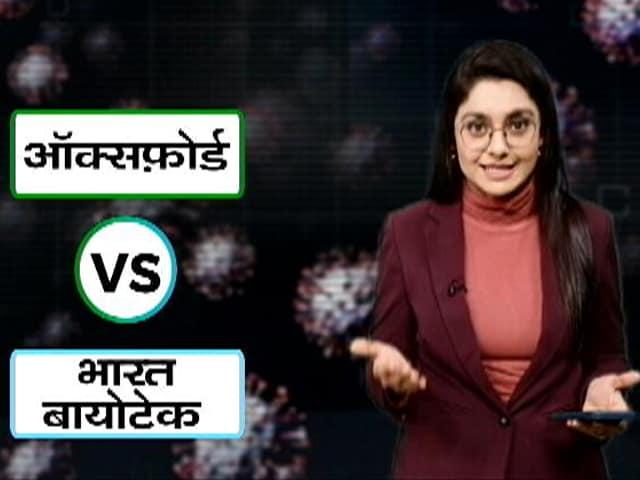 Videos : भारत बायोटेक या सीरम इंस्टीट्यूट : किसकी वैक्सीन है बेहतर?