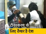 Video : सिटी सेंटर : दिल्ली से लेकर मुंबई तक टीकाकरण के लिए तैयार, जानिए कैसे लगेगा टीका