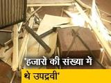 Video : लाल किला उपद्रव की FIR, पुलिसवालों को कुचलने की कोशिश