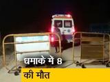 Video : कर्नाटक : स्टोन क्रशिंग साइट पर धमाका, 8 की मौत