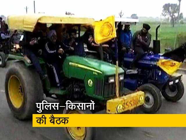 Video : प्रस्तावित ट्रैक्टर परेड को लेकर पुलिस और किसानों के बीच बैठक