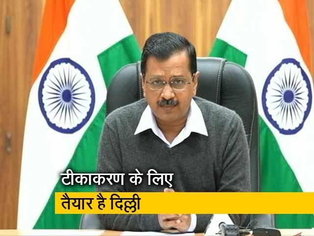 Videos : दिल्ली में 16 जनवरी से 81 जगहों पर लगाई जाएगी वैक्सीन: अरविंद केजरीवाल