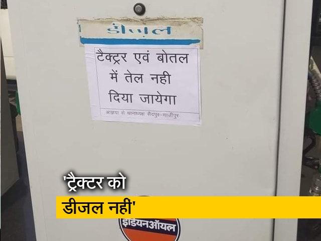 Videos : ट्रैक्टर रैली: डीजल नहीं देने के फरमान को UP पुलिस ने लिया वापस, पेश की सफाई