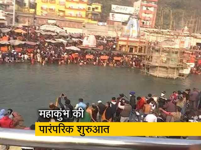 Videos : शुरू हुआ महाकुंभ: मकर संक्रांति के स्नान से लेकर चैत्र पूर्णिमा तक चलेगा