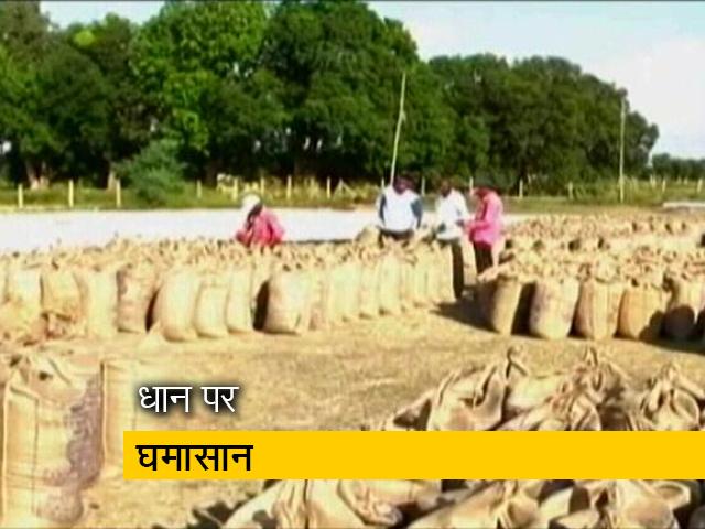 Videos : छत्तीसगढ़ और केंद्र के बीच धान की खरीद पर घमासान
