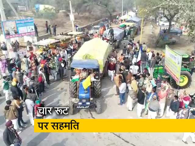 Videos : ट्रैक्टर रैली के लिए 4 रूट पर बनी सहमति