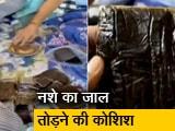 Video : नशे के सौदागरों का जाल तोड़ने की मुहिम, मुंबई NCB की कार्यशैली में आया बदलाव