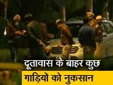 Video : हॉट टॉपिक: दिल्ली में इजराइल दूतावास के बाहर हल्का धमाका