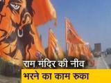 Videos : राम मंदिर की जमीन के नीचे 200 फीट तक बालू, नींव भरने का काम रुका