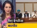 Videos : देस की बात: सरकार-किसानों की बातचीत बेनतीजा रही