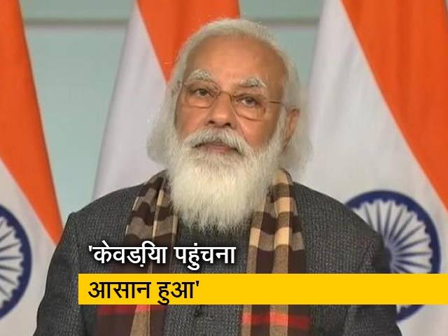 Video : केवड़िया का कायाकल्प हो चुका है : PM नरेंद्र मोदी
