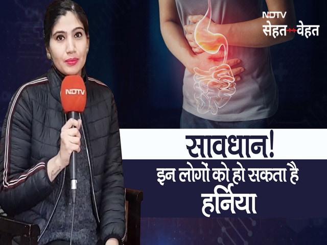 Videos : Hernia क्या है? लक्षण, कारण, इलाज, बचाव और उपचार, डॉक्टर से जानें सवालों के जवाब