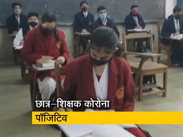 Videos : बिहार में खुले स्कूल-कॉलेज, छात्र-शिक्षक कोरोना संक्रमित
