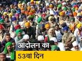 Video : किसान आंदोलन का 53वां दिन, दिल्ली बॉर्डर पर डटे हैं अन्नदाता