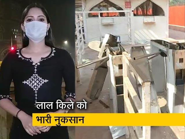 Videos : सिटी सेंटर: ट्रैक्टर परेड हिंसा के दौरान लाल किले को भारी नुकसान