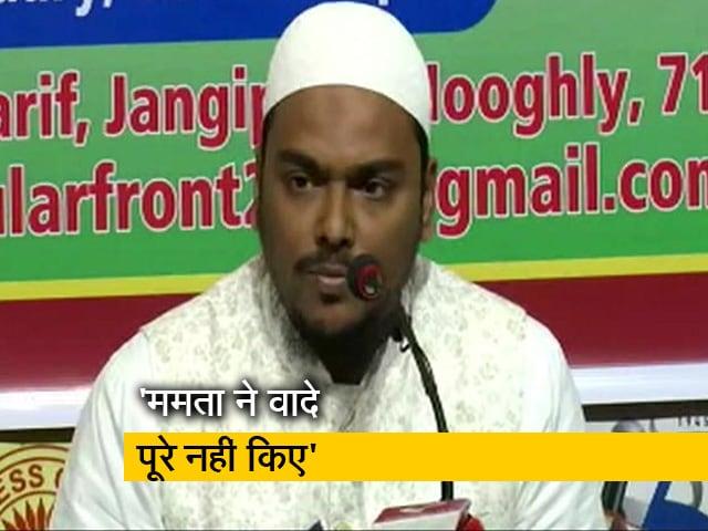 Videos : पीरजादा ने बंगाल चुनाव से पहले नई पार्टी का गठन किया