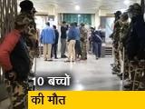Video : देश प्रदेश : अस्पताल में आग लगने से 10 बच्चों की मौत