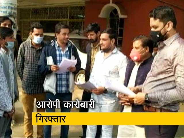 Videos : NDTV की खबर का असर, झांसा देने वाले कारोबारी गिरफ्तार