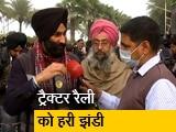 Video : दिल्ली पुलिस ने किसानों की ट्रैक्टर रैली को दी मंजूरी, हजारों ट्रैक्टर शामिल होंगे