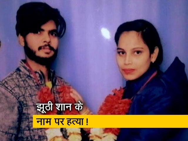 Video : हरियाणा में दूसरी जाति में शादी करने पर हत्या!