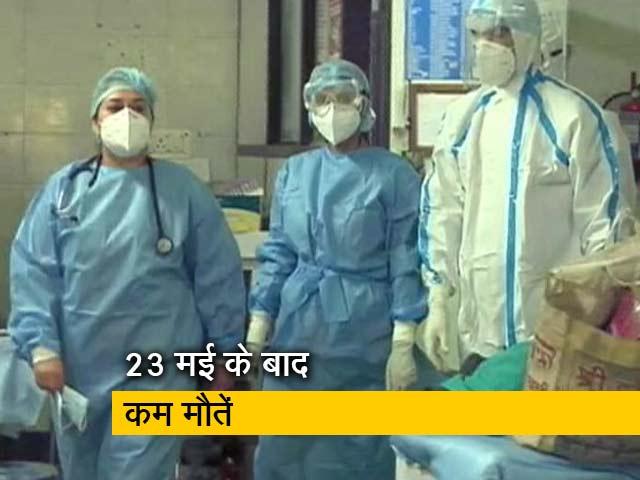 Video : कोरोना वायरस: 11 जून के बाद  सबसे कम नए मामले, रिकवरी रेट 96.66 फीसदी