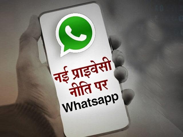 Videos : यूजर्स की प्राइवेसी में दखल को लेकर उठ रहे सवालों पर व्हाट्सएप ने दी सफाई