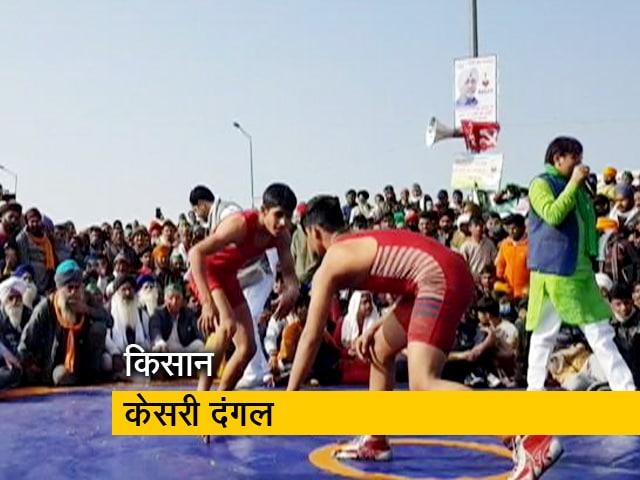 Videos : गाजीपुर बॉर्डर पर 'किसान केसरी दंगल'