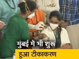 Video : मुंबई : कोविड टास्क फोर्स को सबसे पहले टीका