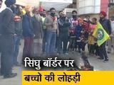 Video : किसान आंदोलन के बीच सिंघु बॉर्डर पर लोगों ने मनाई बच्चों की लोहड़ी