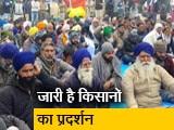 Videos : कॉन्ट्रैक्ट फार्मिंग से नाराज किसान प्रदर्शन की तैयारी में जुटे