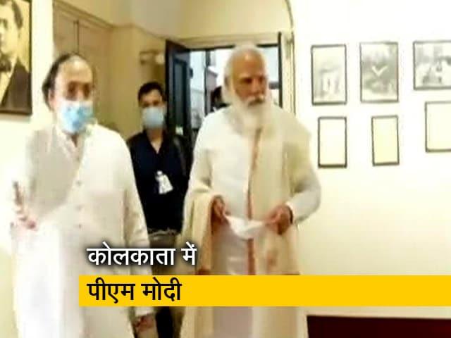 Video : पीएम मोदी कोलकाता में, नेताजी संग्रहालय का किया उद्घाटन