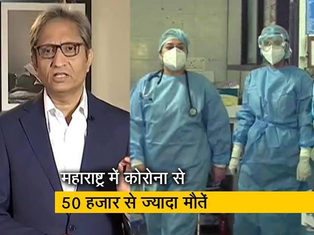Videos : रवीश कुमार का प्राइम टाइम : महाराष्ट्र में कोरोना से 50 हजार मौतें, ज्यादातर गंभीर रोगों से थे ग्रस्त