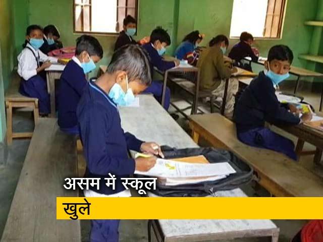 Videos : नये साल पर असम में स्कूल, कॉलेज खुले
