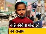Video : बनेगा स्वस्थ इंडिया : 12 साल की भारती ने मुफ्त मास्क बांटकर सबका दिल जीता