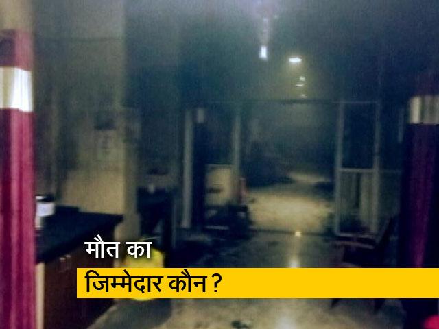 Videos : अस्पताल में 10 मासूमों की मौत का जिम्मेदार कौन?