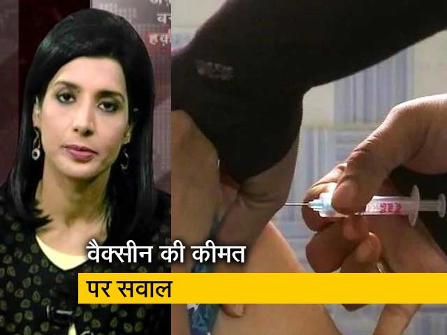 Video : क्या वैक्सीन की ज़्यादा क़ीमत चुका रहा भारत?
