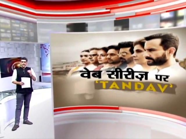 """Video : खबरों की खबर :  """"तांडव"""" पर घमासान, क्या फिल्में हैं सॉफ्ट टारगेट या फिर पब्लिसिटी स्टंट ?"""