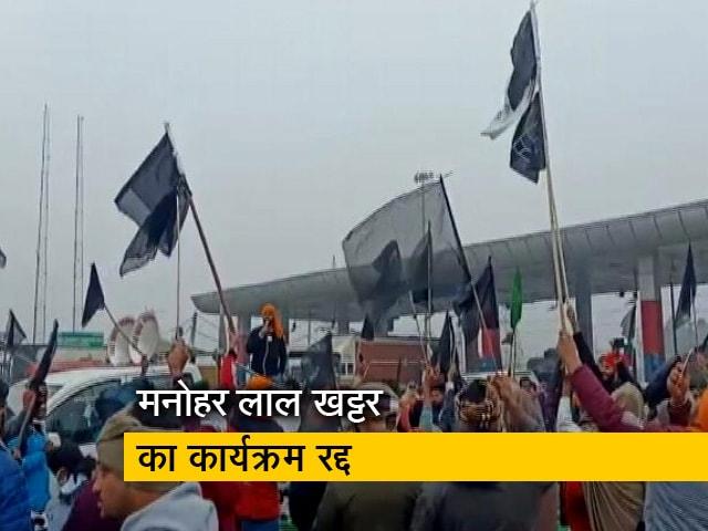 Videos : करनाल में किसानों का जबरदस्त विरोध प्रदर्शन, CM मनोहर लाल खट्टर ने रद्द किया कार्यक्रम