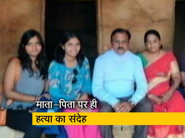 Videos : अंधविश्वास में लड़कियों की हत्या?